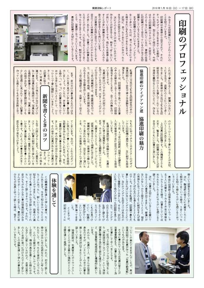 神中_職体新聞1801